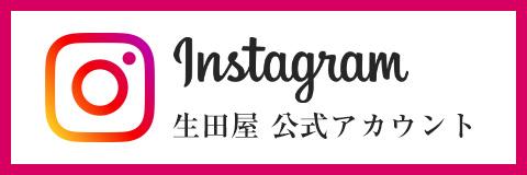生田屋 Instagram 公式アカウント