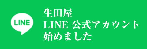 生田屋 LINE 公式アカウント