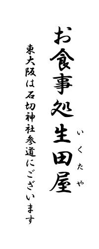 お食事処生田屋(いくたや) 東大阪は石切神社参道にございます
